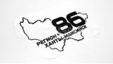 """Наклейка на авто """"Регион 86. Ханты-Мансийск"""""""
