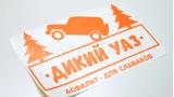 """Наклейка на авто """"Дикий УАЗ"""""""