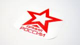 """Наклейка на авто """"Армия России"""""""