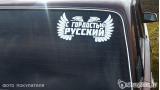 """Наклейка на авто """"С гордостью, русский"""""""