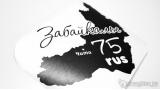 """Наклейка на авто """"Регион 75. Забайкалье"""""""