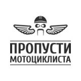 """Наклейка на авто """"Пропусти мотоциклиста"""""""