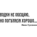 """Наклейка на авто """"Водки не обещаю, но погуляем хорошо. Иван Сусанин"""""""