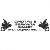 "Наклейка на авто ""Сзади мотоциклист"""