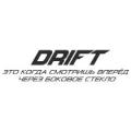 "Наклейка на авто ""Дрифт - это"""