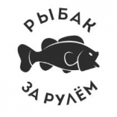 """Наклейка на авто """"Рыбак за рулём"""""""