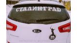 "Наклейка на авто ""Регион 34. Волгоград"""