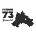 """Наклейка на авто """"Регион 73. Ульяновск"""""""