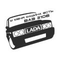 """Наклейка на авто """"ВАЗ 2106"""""""
