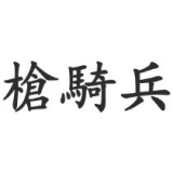 "Наклейка на Митсубиши ""Иероглиф Лансер"""
