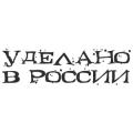 """Наклейка на авто """"Уделано в России"""""""