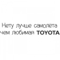 "Наклейка на авто ""Любимая Тойота"""