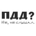 """Наклейка на авто """"ПДД, не слышал"""""""