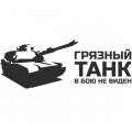 """Наклейка на авто """"Грязный танк в бою не виден"""""""