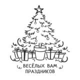 """Наклейка """"Новогодняя ёлка с подарками"""""""