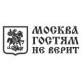 """Наклейка на авто """"Москва гостям не верит"""""""