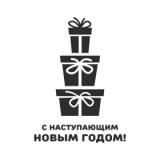"""Наклейка """"С наступающим новым годом. Подарки"""""""