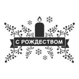 """Наклейка """"С рождеством"""""""