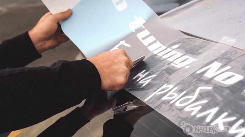 Как приклеить метровую надпись на заднее стекло 10