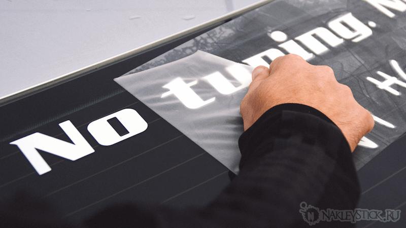 Как приклеить метровую надпись на заднее стекло 14
