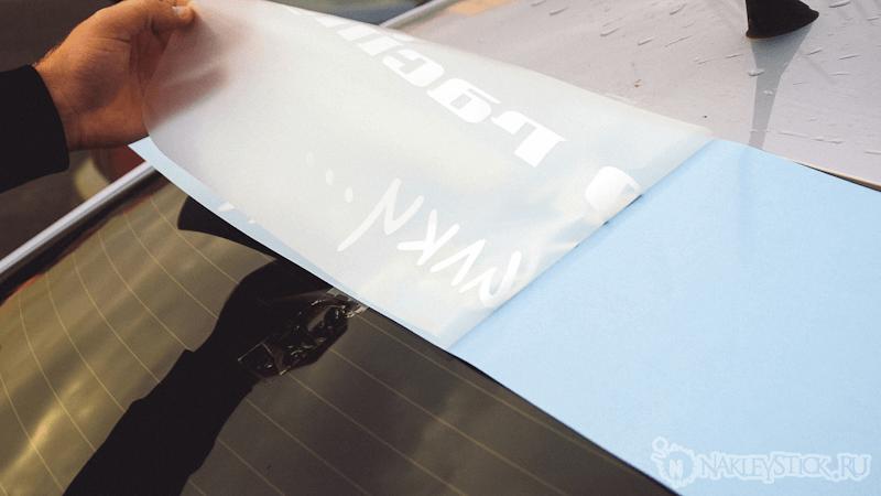Как приклеить метровую надпись на заднее стекло 5