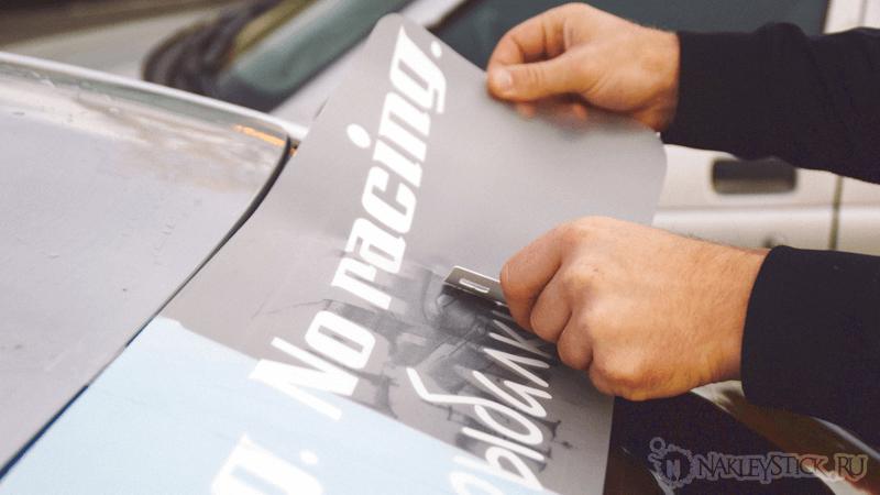 Как приклеить метровую надпись на заднее стекло 7