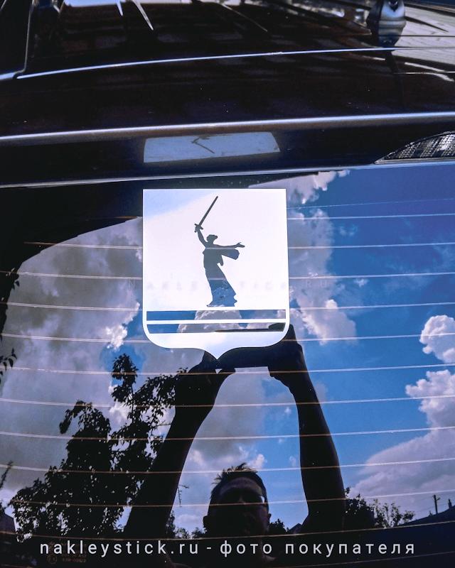 Наклейка герб Волгоградской области пример 1