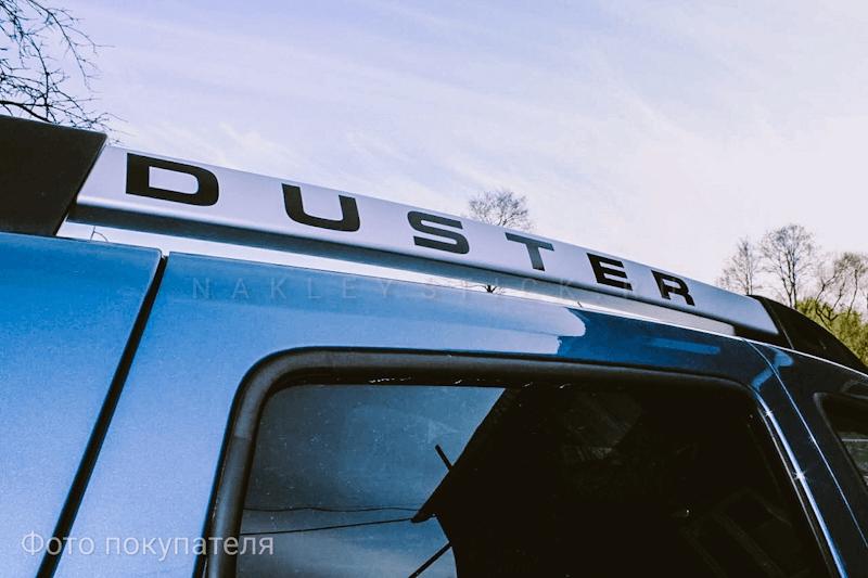Наклейка Duster на рено Дастер пример 1